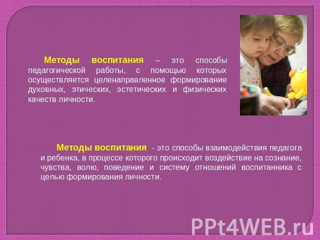 Воспитание детей: методы
