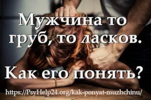 Психология безопасного начала отношений между мужчиной и женщиной