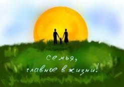 Семейный кодекс или как сделать свой брак счастливым