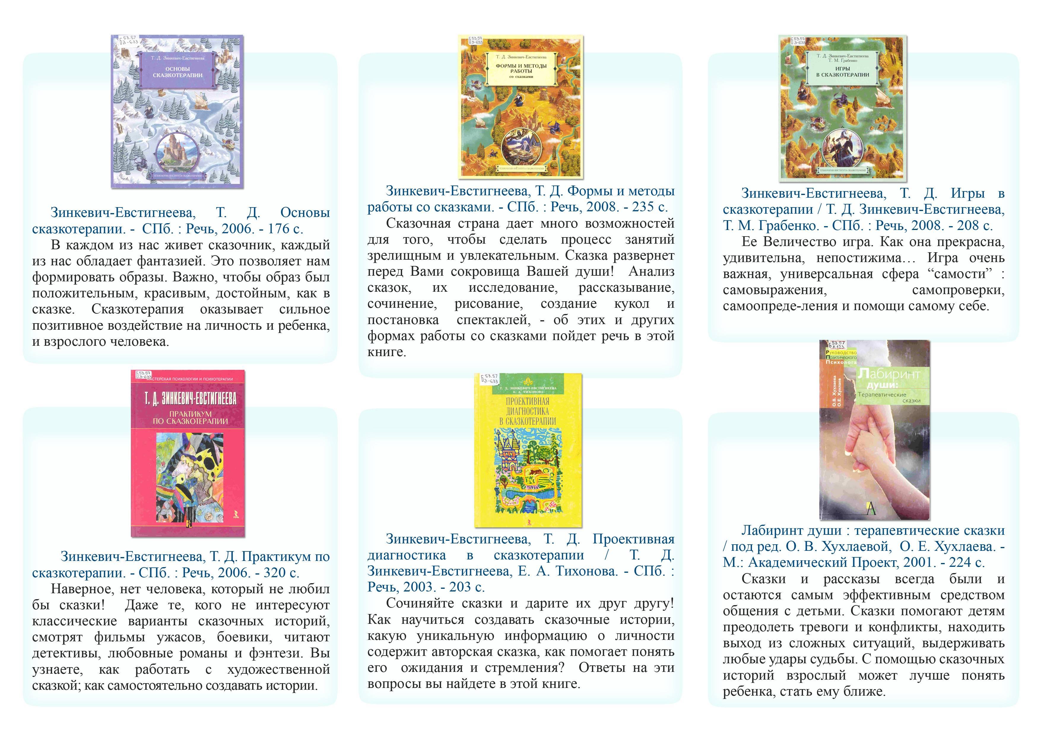 Психология: сказкотерапия - бесплатные статьи по психологии в доме солнца