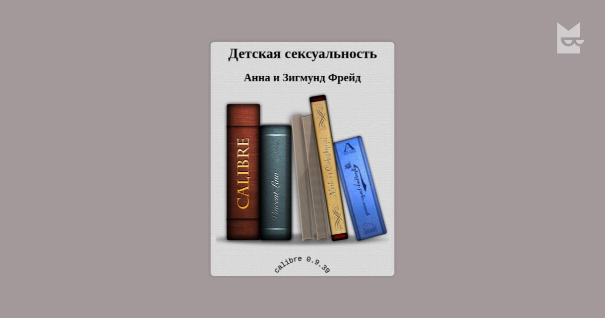 Читать книгу теория психоанализа и «эго-психология» (сборник) зигмунда фрейда : онлайн чтение - страница 1