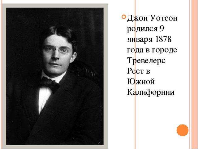 Уотсон, джон бродес википедия