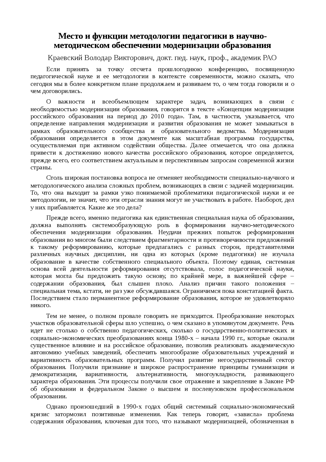 Урок 1. общая психология