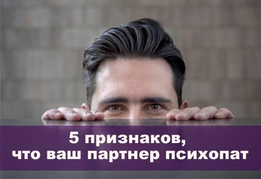 Признаки психопатии у мужчин и что делать в подобных случаях