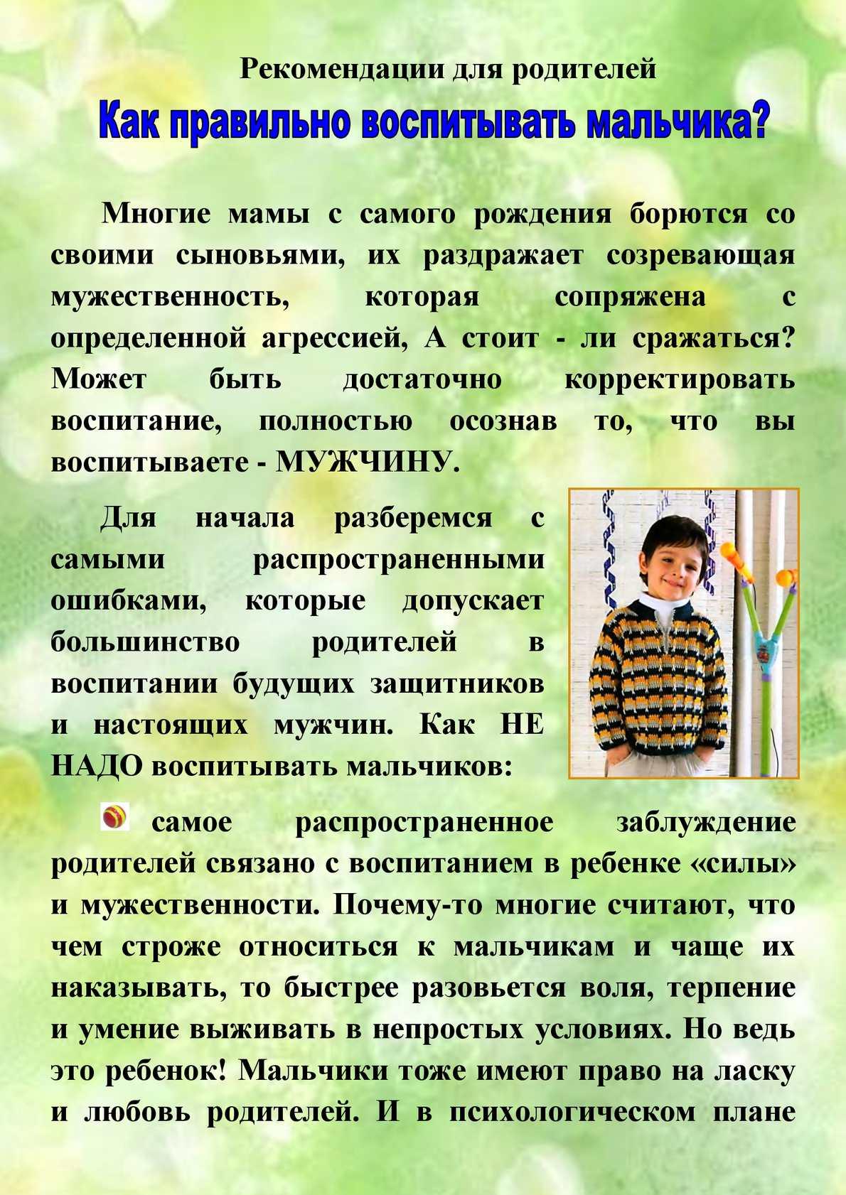 Воспитание мальчика 7-9 лет - советы психолога