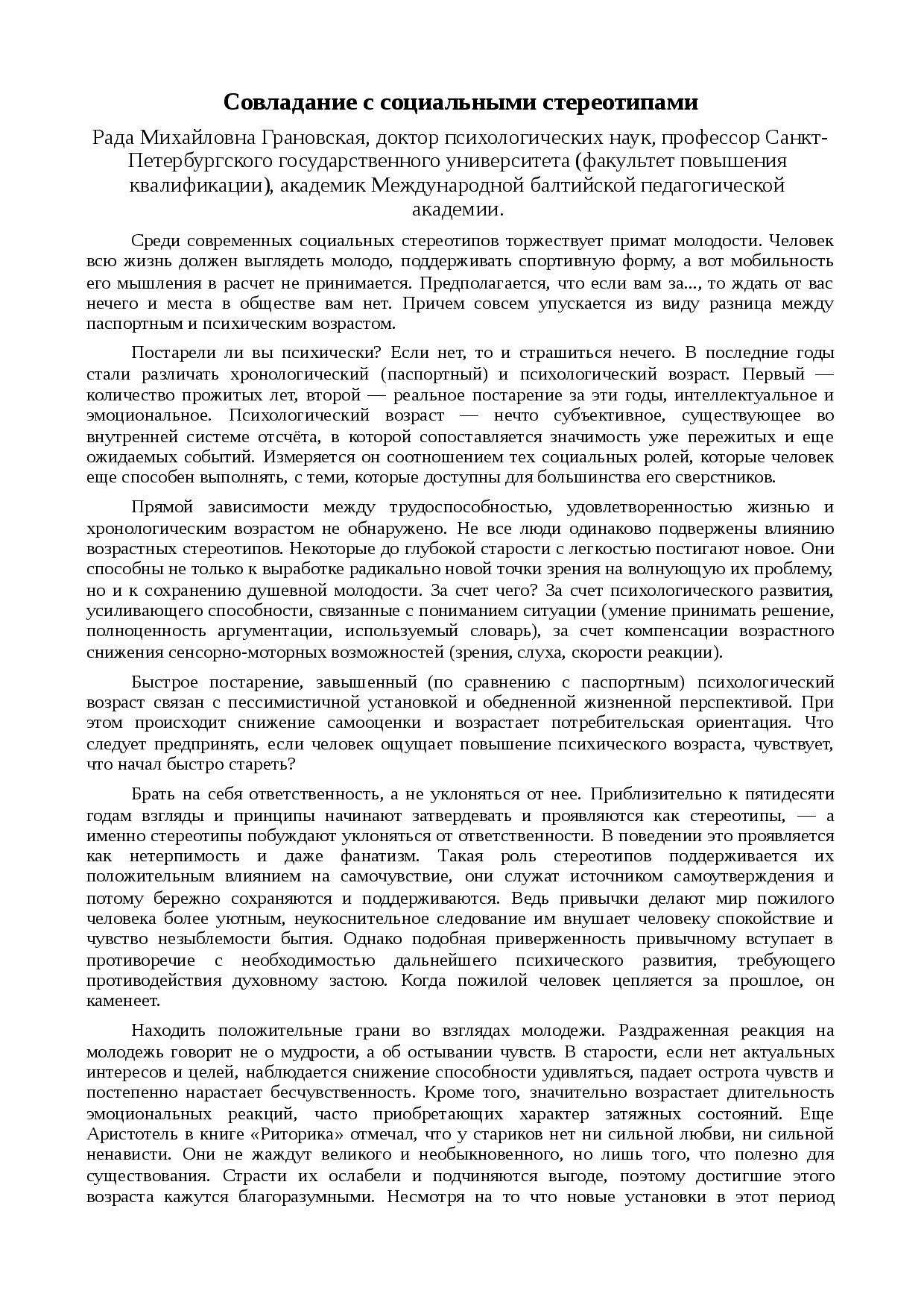 Психология «маленького» человека. часть 1