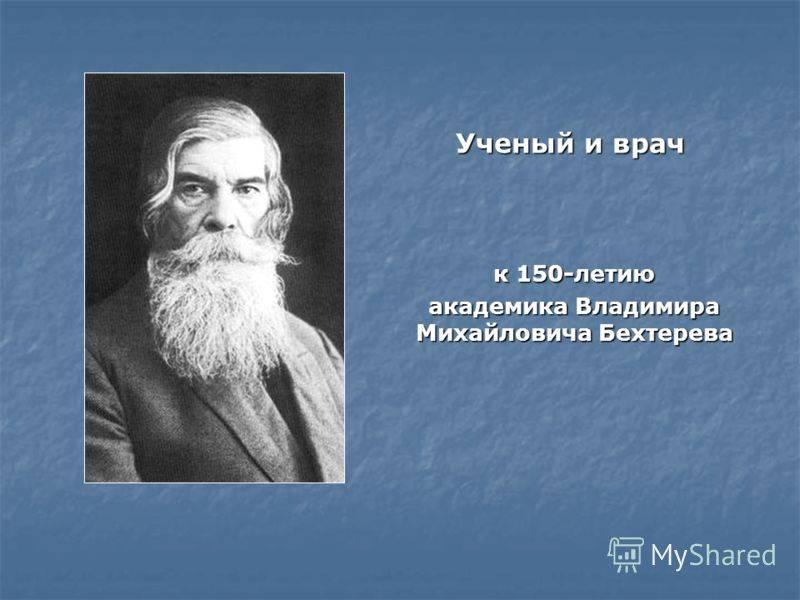 Бехтерев владимир михайлович. краткая биография
