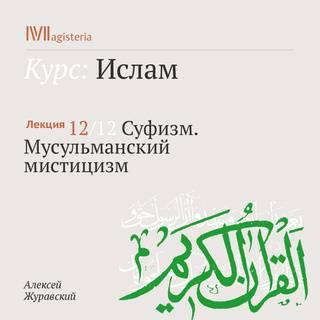 Психология человека в исламе (стр. 1 из 3)