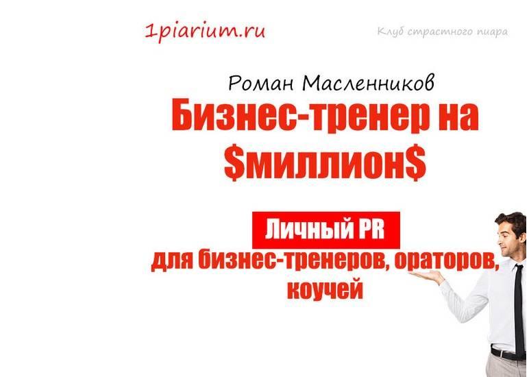 Профессия бизнес-тренер, для которой базой могут стать программы образования факультета психологии мгу имени м.в. ломоносова, москва