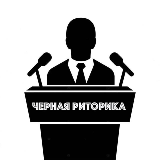 Чёрная риторика. часть первая. 7 правил хитроумной риторики