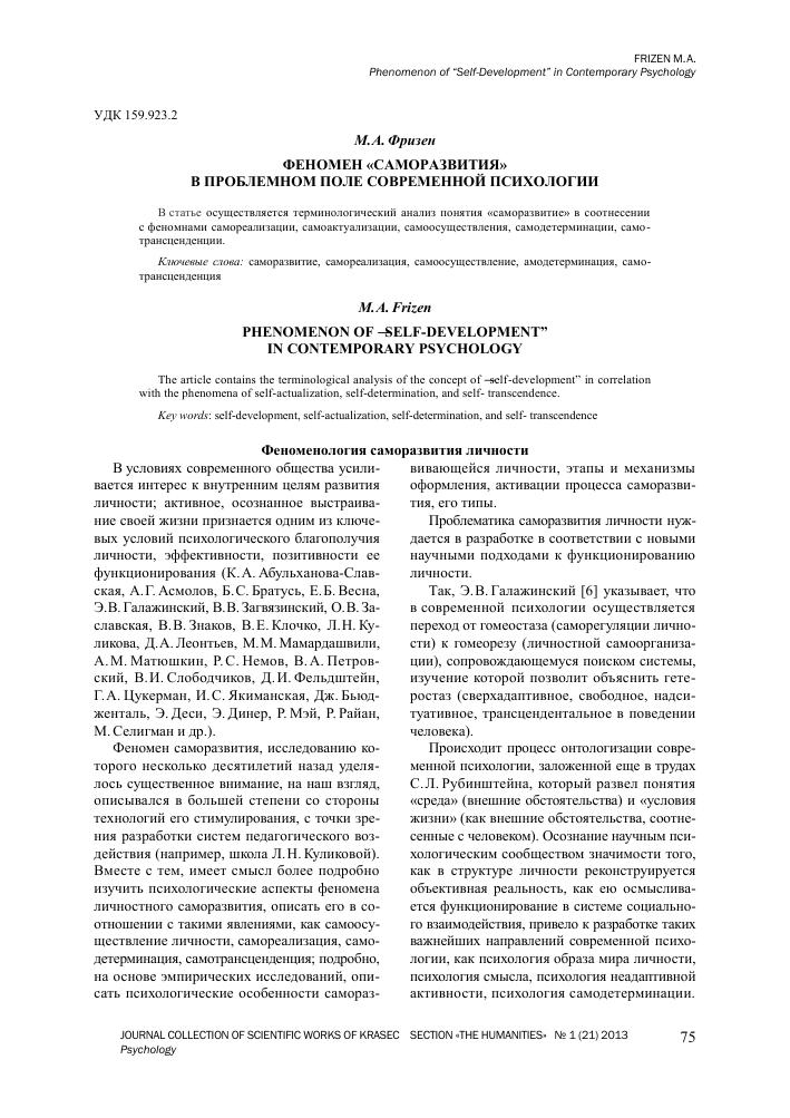 Интерес к психологии - советы психологов, консультации