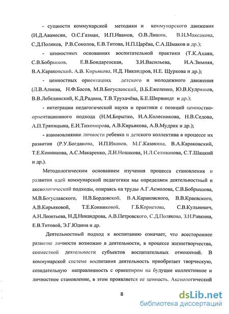 Коммунарское движение википедия