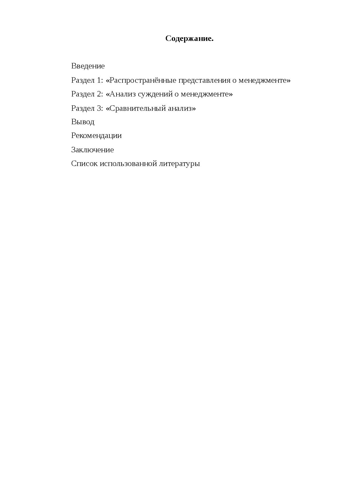 Словарь плеоназмов и тавтологий