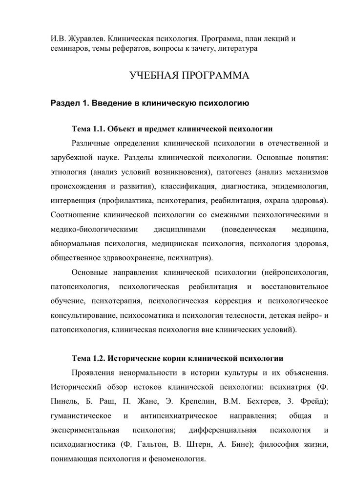 Психология — что это такое, как она появилась, что изучает психология и какие методы использует | ktonanovenkogo.ru