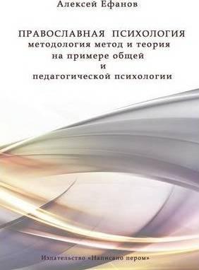 Православная психология ипсихотерапия