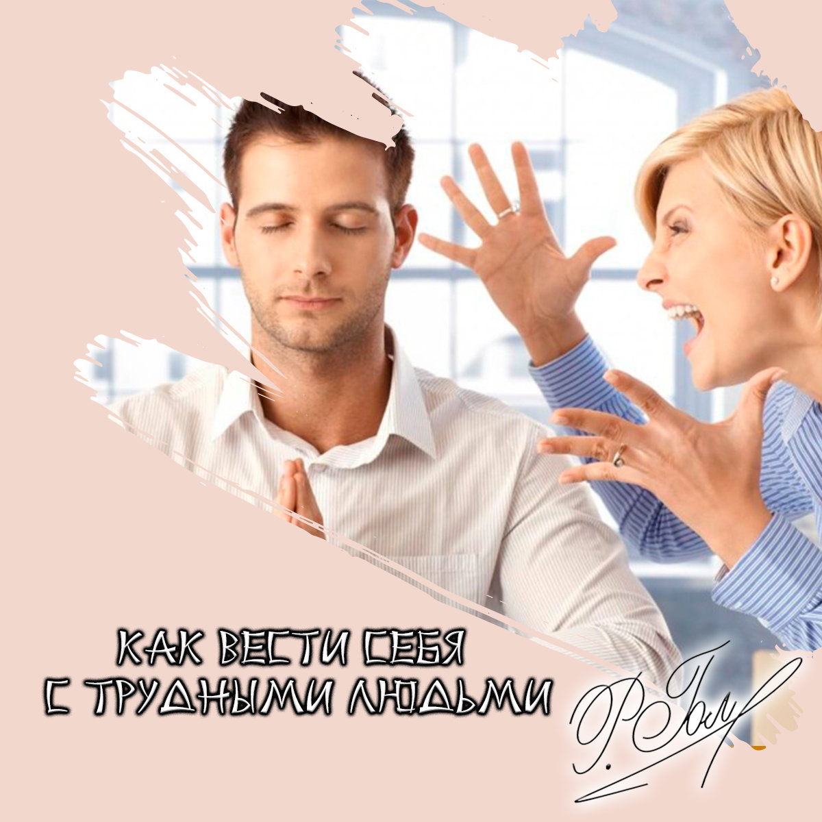 Vspylchivyi-chelovek-eto - запись пользователя юлия (latushkinayuliya) в сообществе психология в категории психология семейных отношений - babyblog.ru