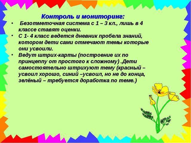 Система мир – против монтессори-педагогики - запись пользователя лена (lenapopova) в сообществе раннее развитие в категории методика марии монтессори - babyblog.ru