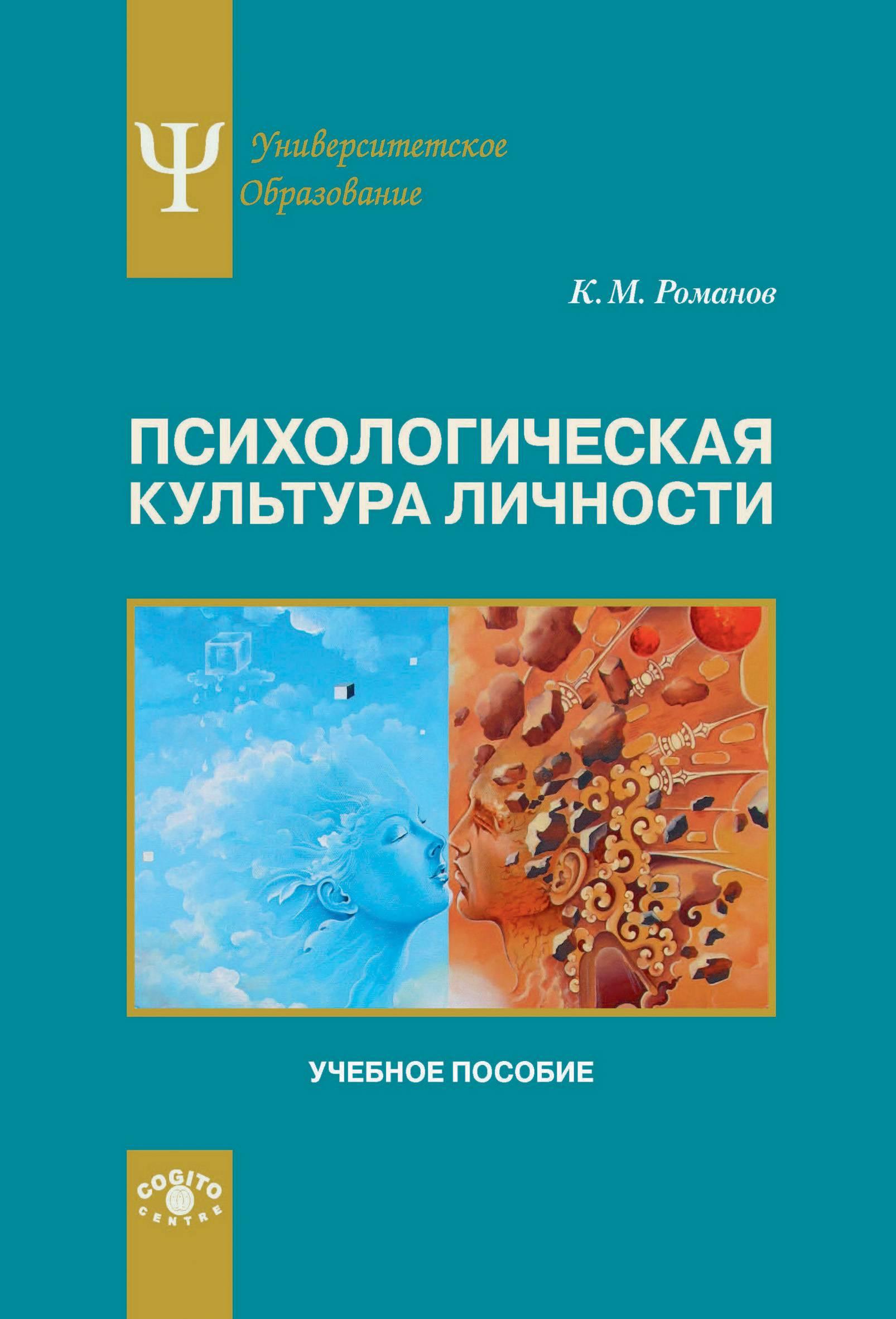 Культурная психология - cultural psychology - qwe.wiki