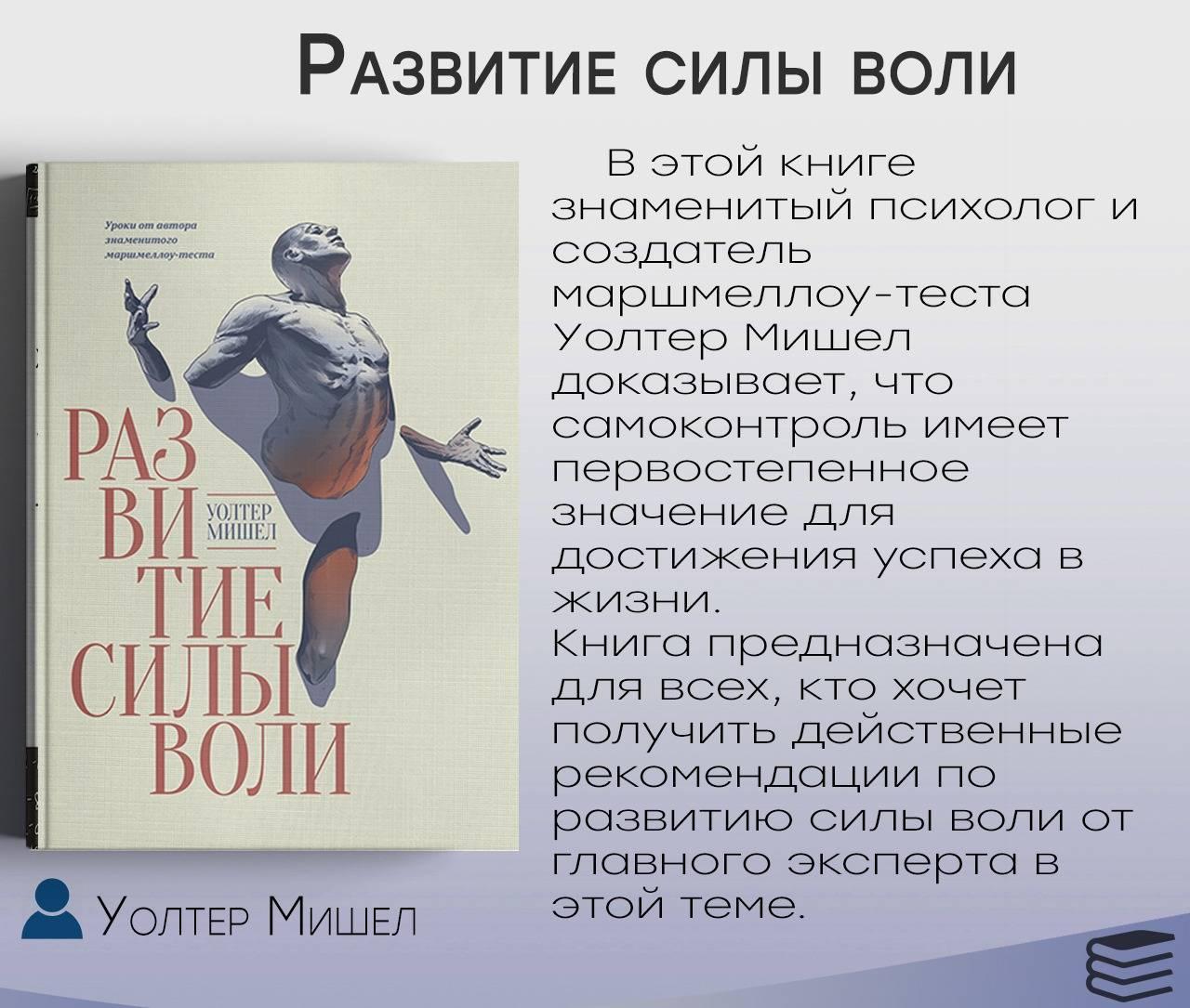 Читать книгу развитие силы воли. уроки от автора знаменитого маршмеллоу-теста уолтера мишела : онлайн чтение - страница 3