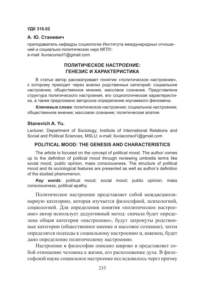 Массовая человек: психологические и коммуникативные особенности - паблик рилейшнз