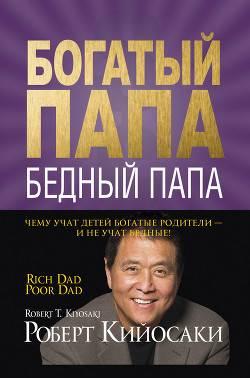 Книга: от хорошего к великому - джим коллинз