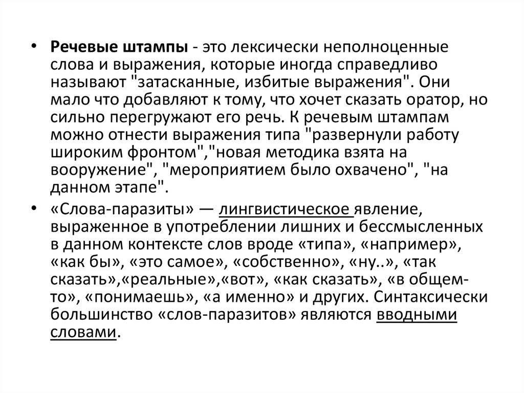 "Презентация на тему ""речевые штампы в газетных текстах"""