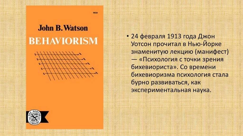 Уотсон, джон бродес — википедия. что такое уотсон, джон бродес