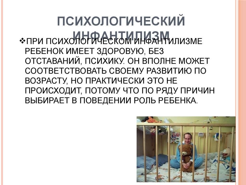 Инфантильность — что это такое, признаки инфантильного человека и причины инфантилизма | ktonanovenkogo.ru