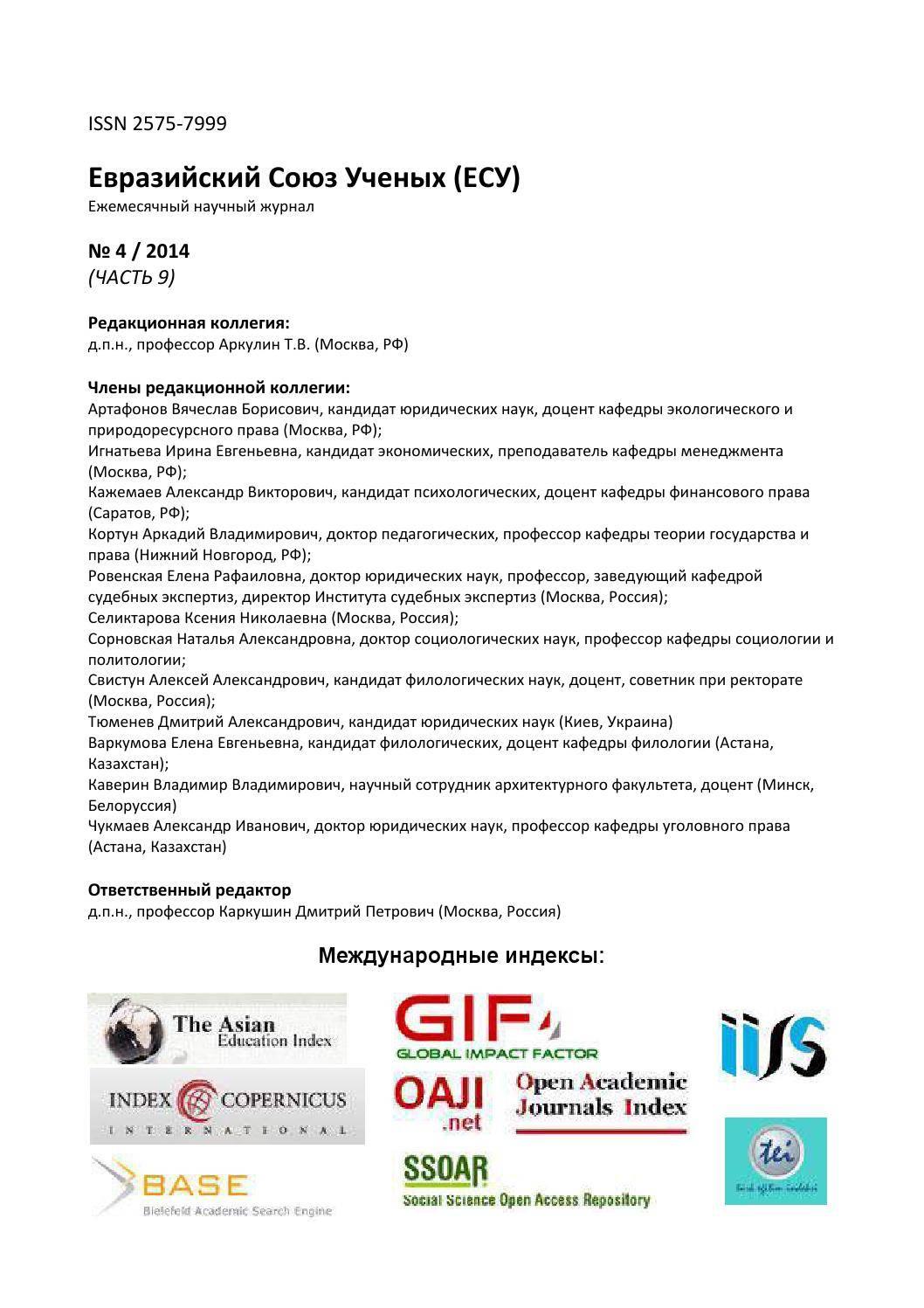 Психология и педагогика обучения дошкольников. учебное пособие