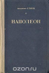 Николай козлов: синтон   психология   тренинги :: как работал наполеон