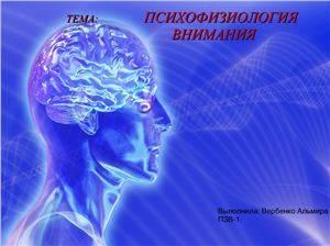 Что такое психофизиология? психофизиология — это… расписание тренингов. самопознание.ру
