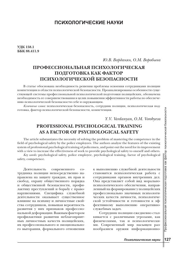 Читать книгу психология риска е. п. ильина : онлайн чтение - страница 20