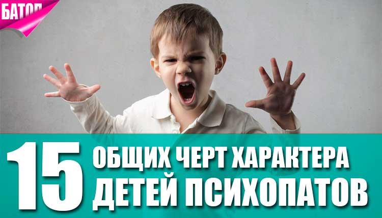 Психопатия