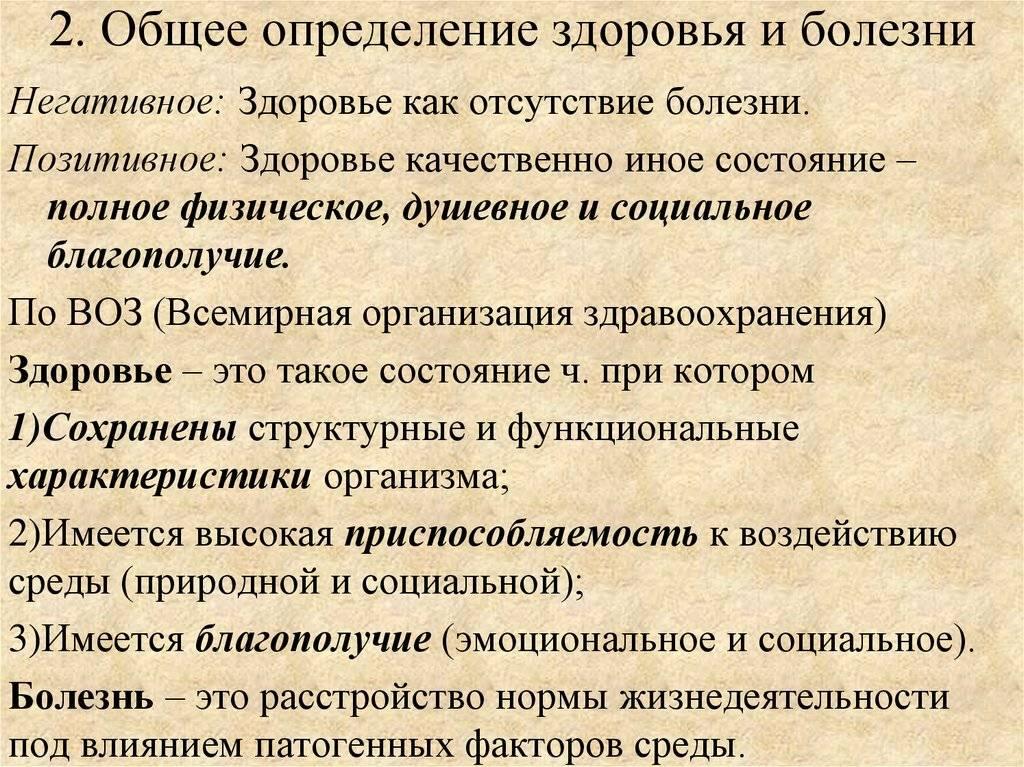 Что такое психология здоровья? психология здоровья — это… расписание тренингов. самопознание.ру