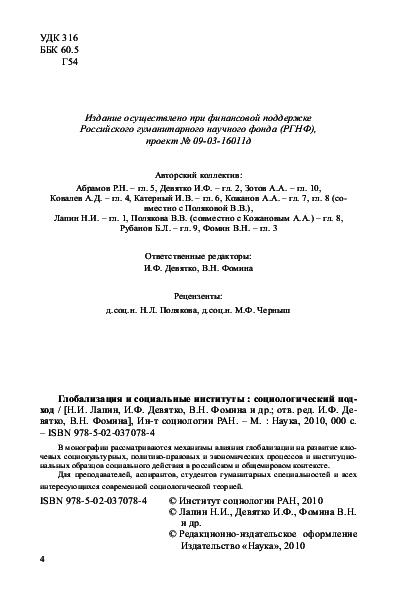 Фразы-ежики в обсуждении разногласий - сайт помощи психологам и студентам
