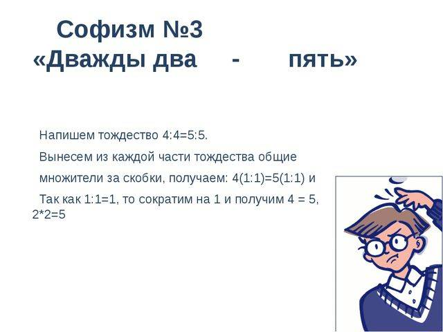 Софизмы (стр. 1 из 3)