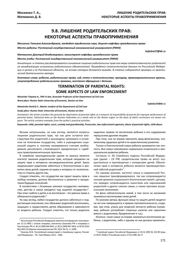 Семейный кодекс.глава 11. права несовершеннолетних детей