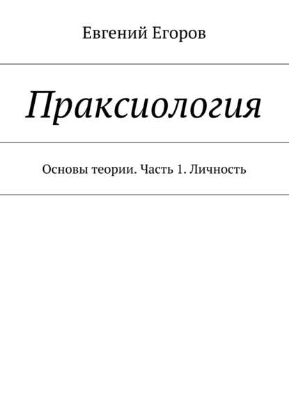 Теоретико-методологические подходы к пониманию интернальности как психологического феномена   спж. 2017. № 64. doi: 10.17223/17267080/64/2 / сибирский психологический журнал (спж)