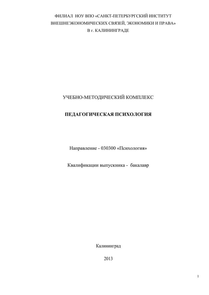 """Презентация на тему: """"«усвоение знаний, умений, навыков» дисциплина «педагогическая психология»"""". скачать бесплатно и без регистрации."""