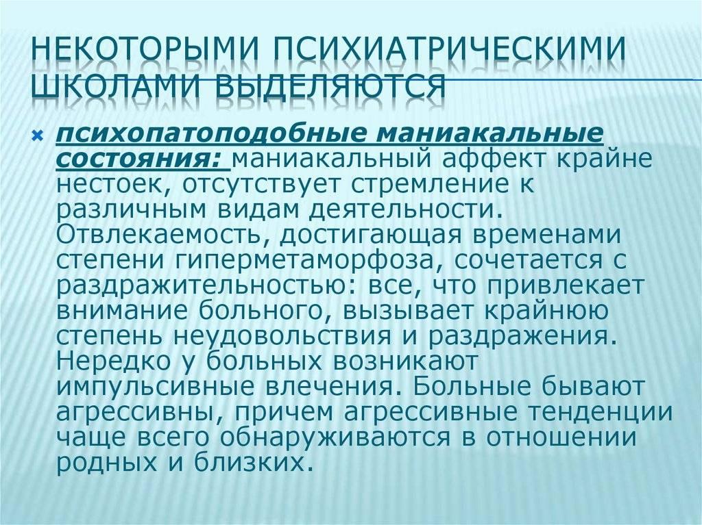 Маниакальный психоз. причины, симптомы и признаки, лечение, профилактика патологии :: polismed.com