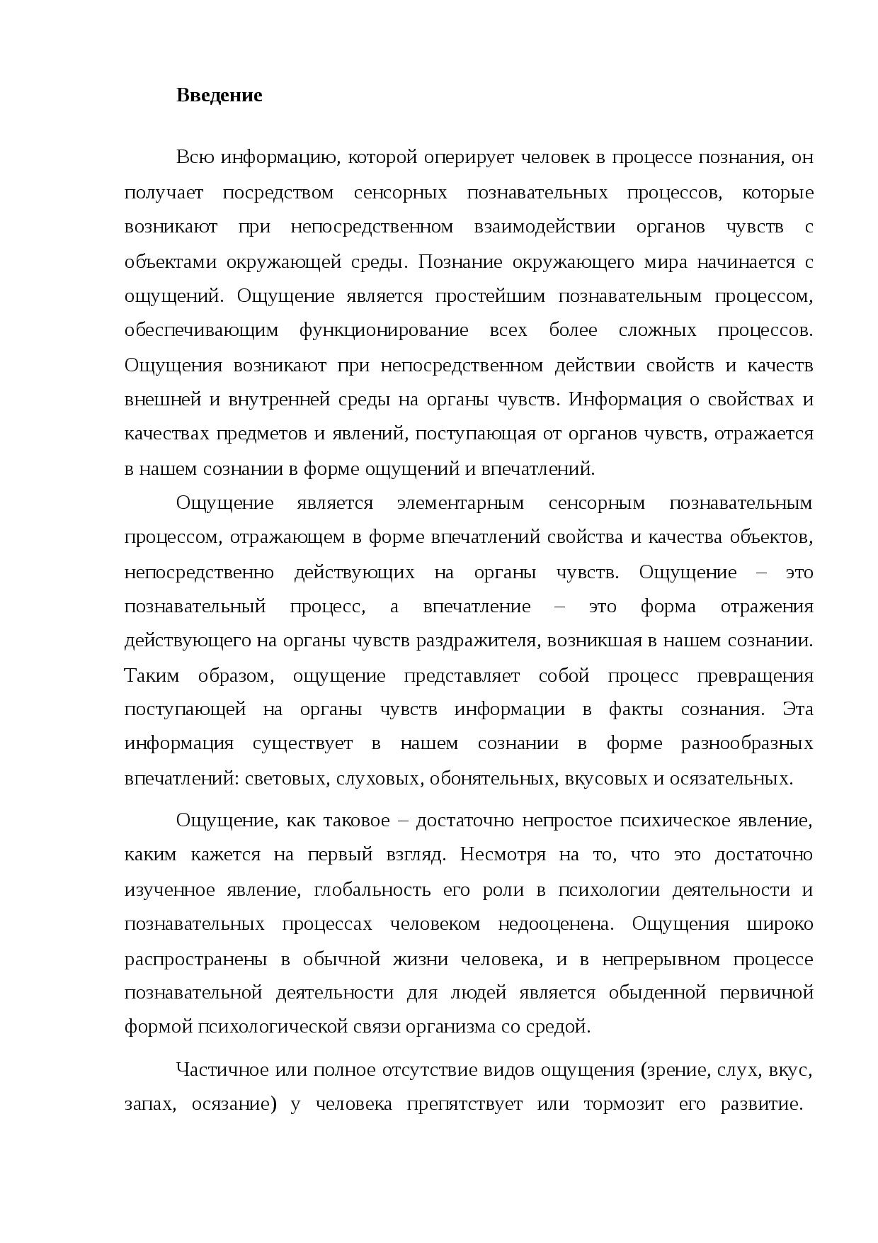Понятие ощущения в современной психологии