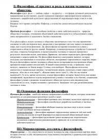 Психология: обыденное мировоззрение - бесплатные статьи по психологии в доме солнца