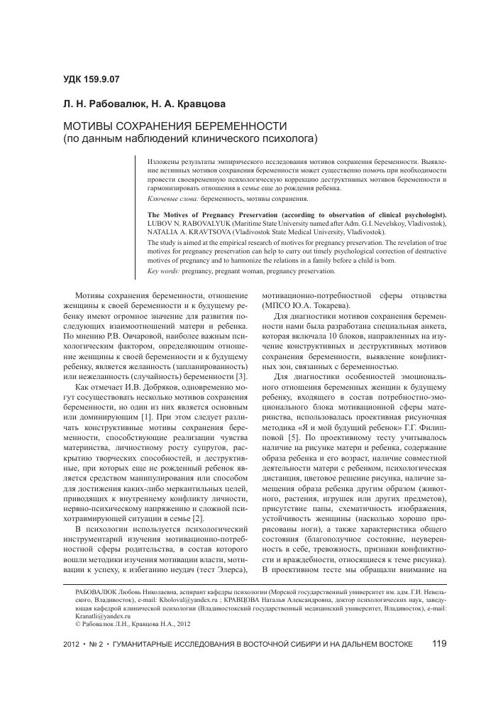 Функции общения в социальной психологии - эффективность приводит к успеху