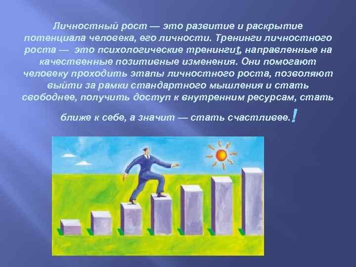 Личностный рост - психология, книги для личностного роста и развития