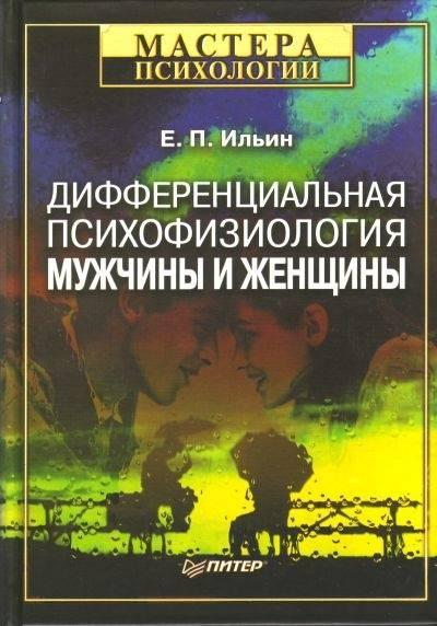 Психофизиологические методы впсихологии