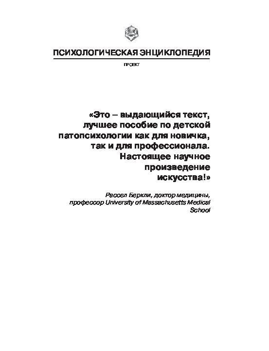 Реактивное сопротивление (психология) - википедия