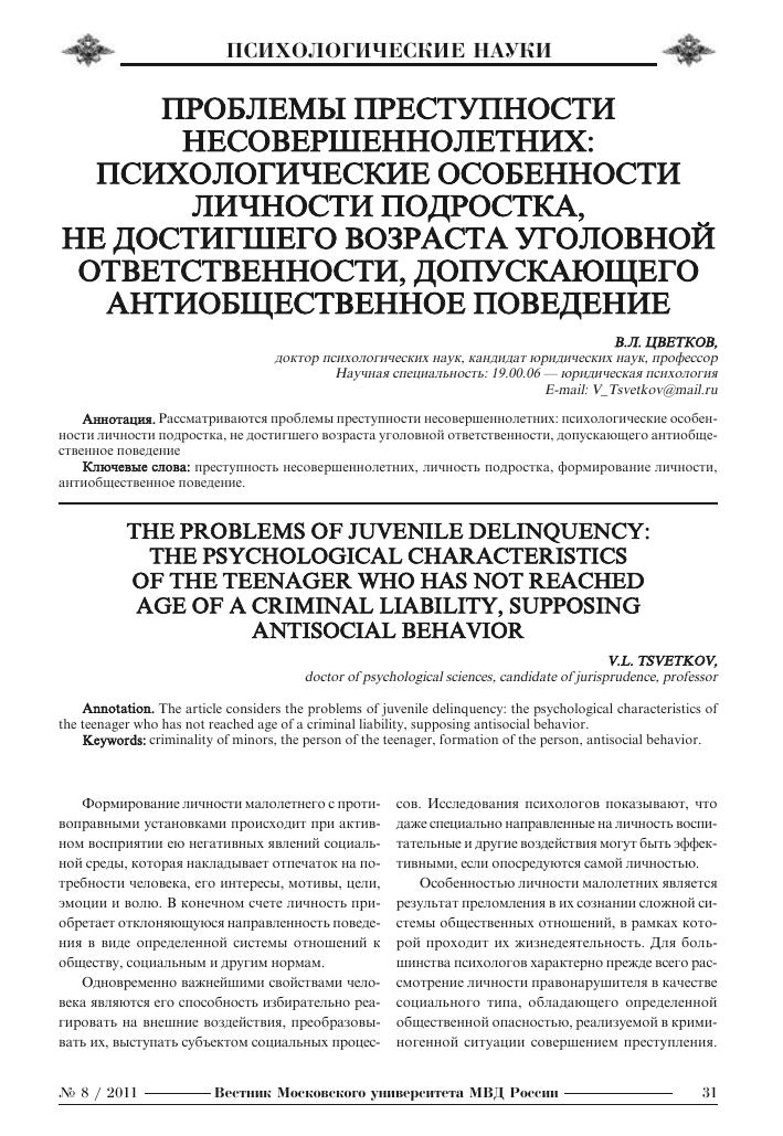 Этический кодекс психолога российского психологического общества