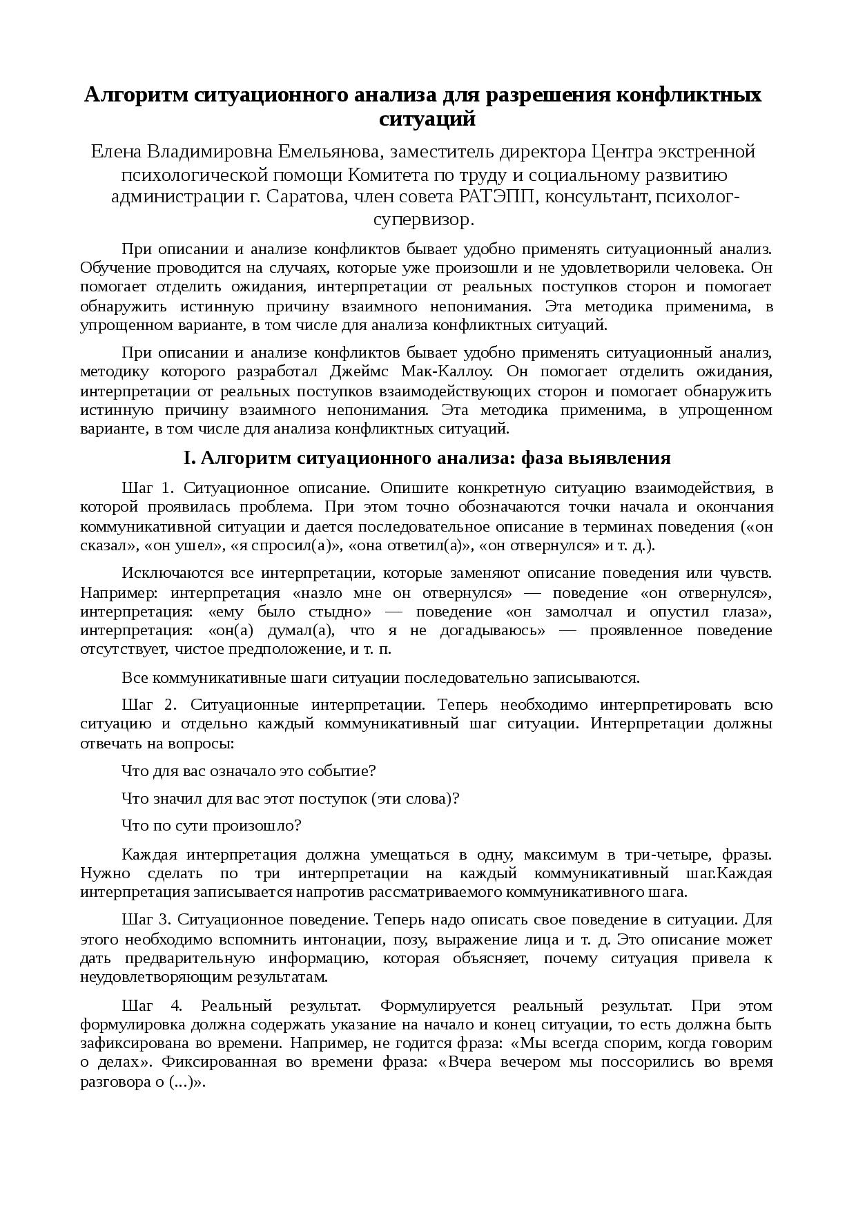 Как выйти из внутреннего конфликта. техника юнга