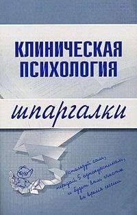 Программа дисциплины «клиническая психология»