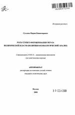 Реферат: ведение подстроек. раппорт
